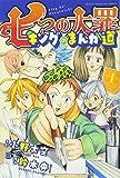 七つの大罪 キングのまんが道(1) (講談社コミックス)