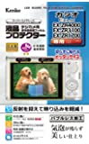 Kenko 液晶保護フィルム 液晶プロテクター CASIO EX-ZR4000/EX-ZR3100/EX-ZR1700用 KLP-ZR4000