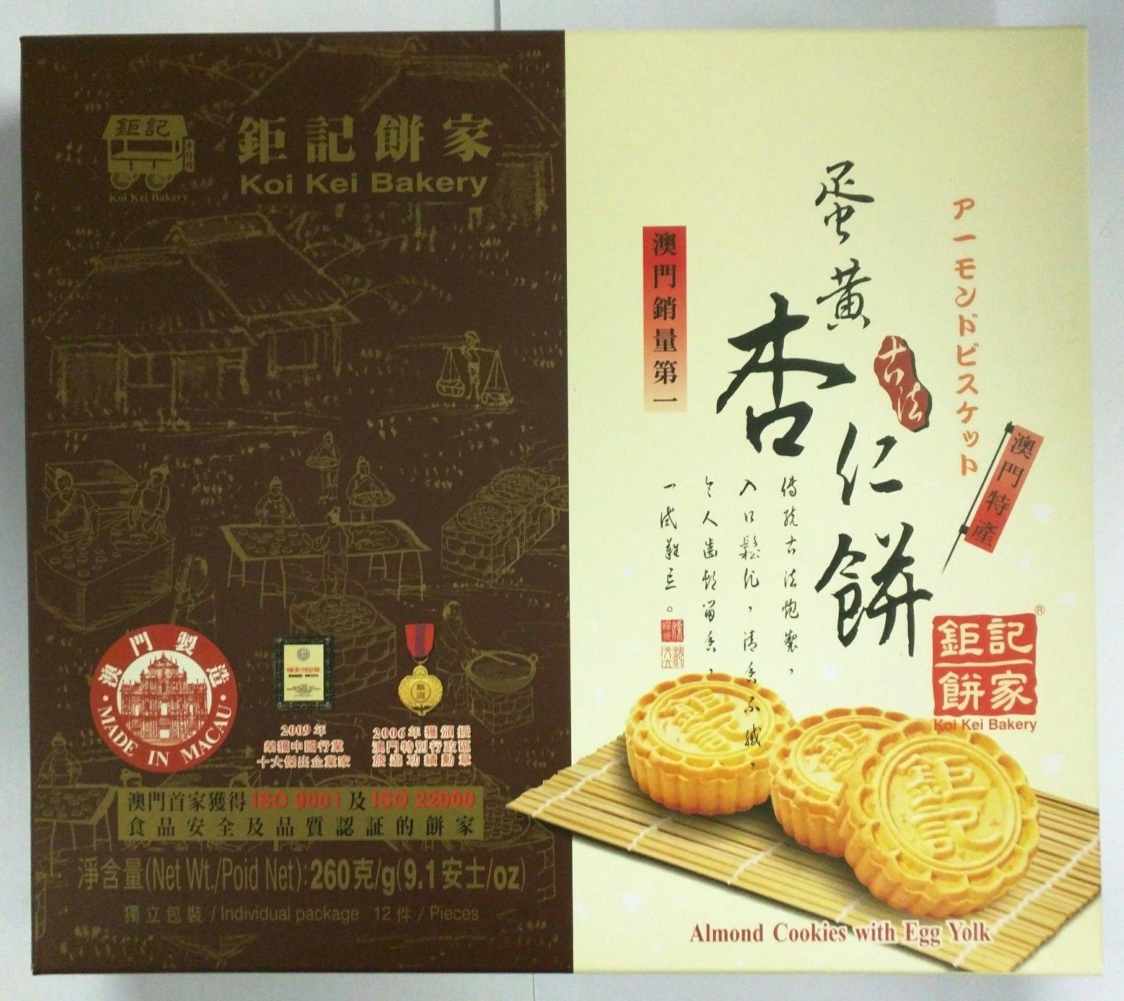 Macau Koi Kei Bakery Almond cookies box set (Egg Yolk)