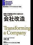 会社改造(インタビュー) DIAMOND ハーバード・ビジネス・レビュー論文