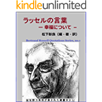 Bertrand Russell no Kotoba - On Happiness Bertrand Russell Quotations Series (Japanese Edition)