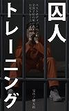 囚人トレーニング: ベストボディジャパン初出場全国2位の男が教える自宅トレーニングの決定版