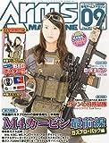 月刊 Arms MAGAZINE (アームズマガジン) 2015年9月号