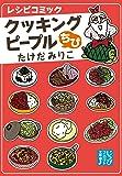 クッキングピープル ちび (じっぴコンパクト文庫)