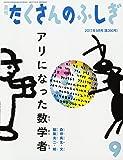 アリになった数学者 (月刊たくさんのふしぎ2017年9月号)