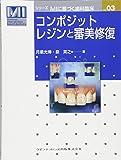 コンポジットレジンと審美修復 (シリーズ MIに基づく歯科臨床 vol.03)