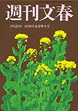 週刊文春 3月28日号[雑誌]