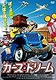 カーズ・ドリーム [DVD]