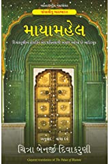 THE PALACE OF ILLUSIONS  (Gujarati) Kindle Edition