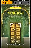 THE PALACE OF ILLUSIONS  (Gujarati)