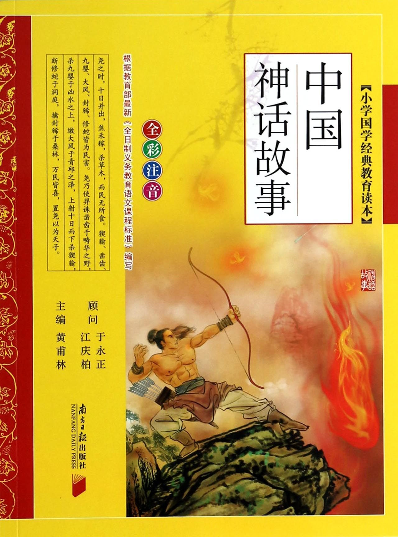 Primary Education Reading Chinese classics: Chinese mythology (full color phonetic)(Chinese Edition) PDF