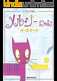 メルシーにゃん チーズケーキ (絵本屋.com)