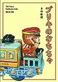 ブリキのおもちゃ TIN TOYS (多田コレクション) (紫紅社文庫)