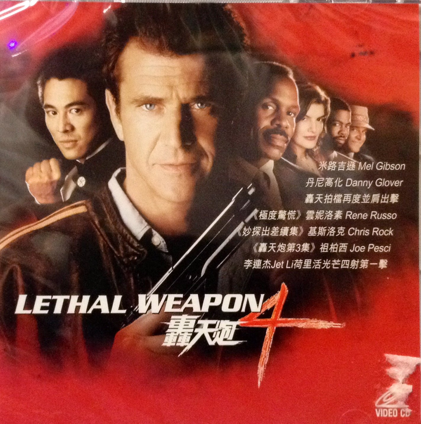 Amazon Com Lethal Weapon 4 1998 By Warner Bros Version Vcd Brand New Factory Sealed In English W Chinese Subtitles Imported From Hong Kong Mel Gibson Danny Glover Joe Pesci Richard Donner Movies Tv