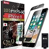 【 iPhone8 ガラスフィルム (日本製)】 iPhone8 フィルム [ 全面吸着タイプ (黒縁)] [ 米軍MIL規格取得 ] [ 4D全面保護 ] OVER's ガラスザムライ (らくらくクリップ付き)