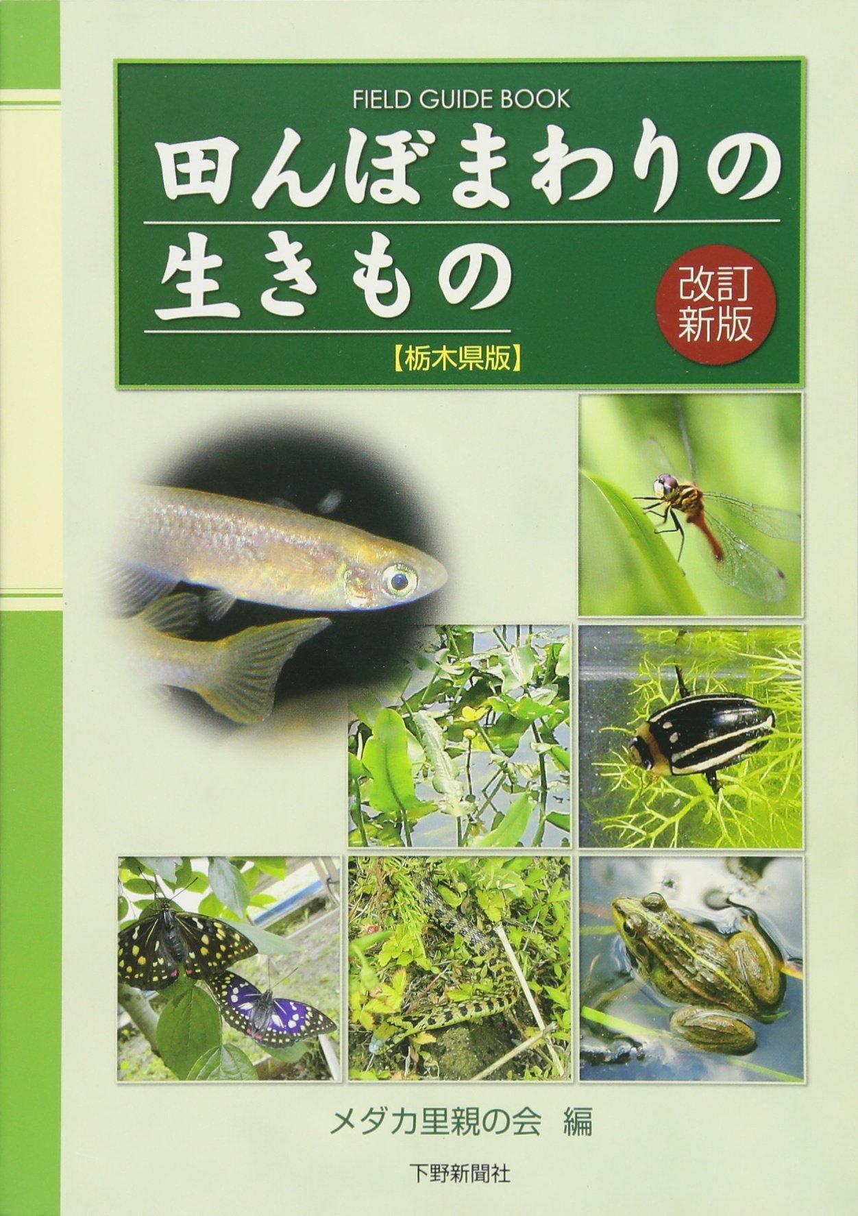 Download Tanbomawari no ikimono : tochigikenban ebook