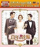百年の花嫁 期間限定スペシャルプライス DVD-BOX2
