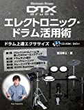 Electronic Drums DTXdrums エレクトロニック・ドラム活用術 ~ドラム上達エクササイズ~ 【CD-ROM/DVD付】