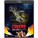 クリープス ―HDリマスター版― [Blu-ray]