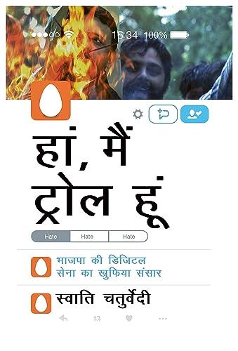 Han Main Troll Hun: Bhajpa Ki Digital Sena ka Khufiya Sansar