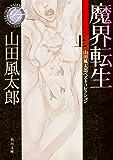 魔界転生 上 山田風太郎ベストコレクション (角川文庫)