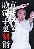 『古式伝 験流手裏剣術』 (DVD付)