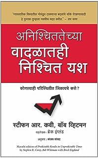 Buy Ghavghaveet Yashache 13 Marg (13 steps to bloody good