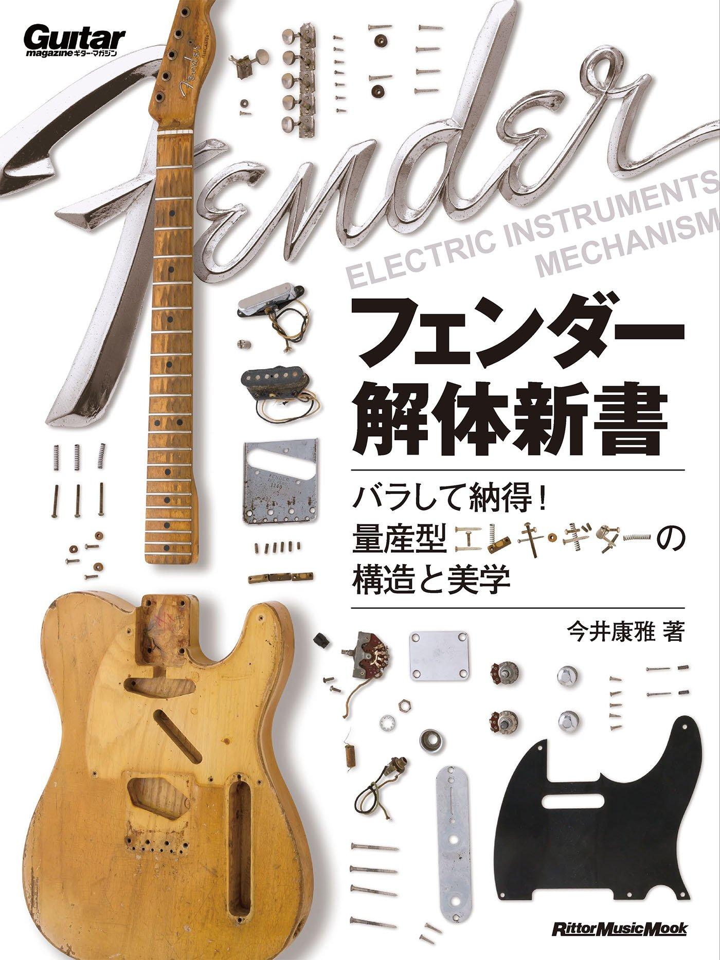 「フェンダー解体新書――バラして納得! 量産型エレキ・ギターの構造と美学」(リットーミュージック)