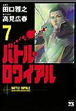 バトル・ロワイアル(7) (ヤングチャンピオン・コミックス)