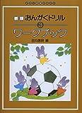 ピアノ教室テキスト 新版 おんがくドリルワークブック 3