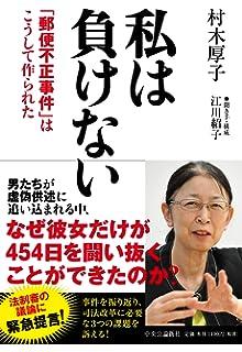 逆転無罪の事実認定 | 原田 國男...