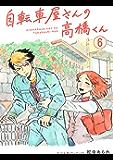 自転車屋さんの高橋くん 分冊版(6) (トーチコミックス)