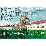 NATURAL ARCHITECTURE NOW―ナチュラル アーキテクチャーの現在―