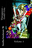 Thiruppavai - Goda's Gita