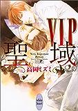 VIP 聖域 (講談社X文庫ホワイトハート(BL))