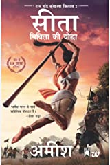Sita - Mithila Ki Yoddha Ram Chandra Shrinkhala Kitab 2 (Sita - Warrior of Mithila-Hindi) (Hindi Edition) Kindle Edition