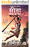 Sita - Mithila Ki Yoddha Ram Chandra Shrinkhala Kitab 2 (Sita - Warrior of Mithila-Hindi) (Hindi Edition)
