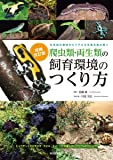 増補改訂 爬虫類・両生類の飼育環境のつくり方: 生息地の環境からリアルな生態を読み解く