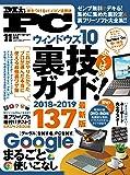 Mr.PC(ミスターピーシー) 2018年 11 月号 [雑誌]