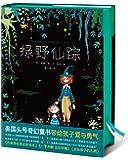 作家榜经典:绿野仙踪(全新译本·全彩插图珍藏版)