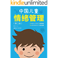 中国儿童情绪管理(清华大学幼儿园园长重磅佳作!孩子的每一种情绪都值得爱,关注孩子情绪背后的秘密,学会引导孩子正面管理自己的情绪!)