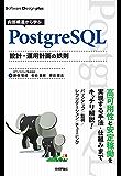 内部構造から学ぶPostgreSQL 設計・運用計画の鉄則 Software Design plus