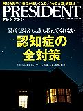 PRESIDENT (プレジデント) 2019年 8/30号 [雑誌]