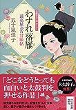わすれ落雁 読売屋お吉甘味帖 (祥伝社文庫)