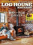 LOG HOUSE MAGAZINE(夢の丸太小屋に暮らす) 2019年3月号
