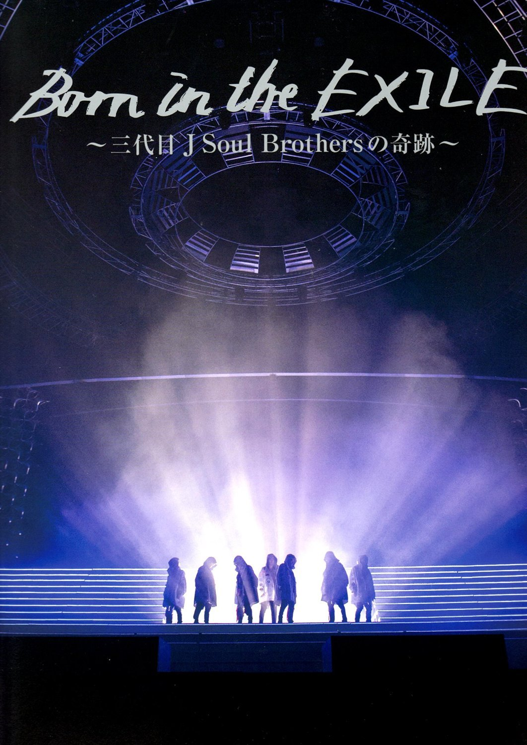 Amazon Co Jp チラシ付映画パンフレット Born In The Exile