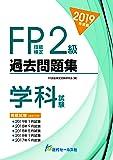 2019年度版 FP技能検定2級過去問題集〈学科試験〉