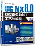 UG NX8.0数控铣多轴加工工艺与编程(附光盘)