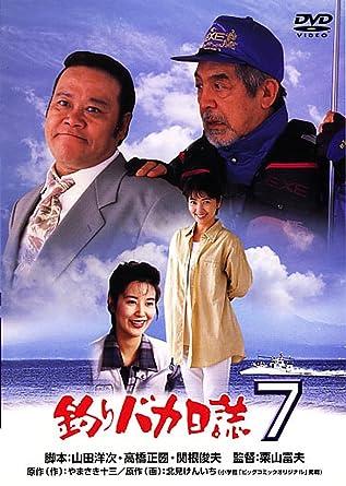 Amazon | 釣りバカ日誌7 [DVD] |...
