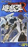 遊・戯・王R 4 (ジャンプコミックス)